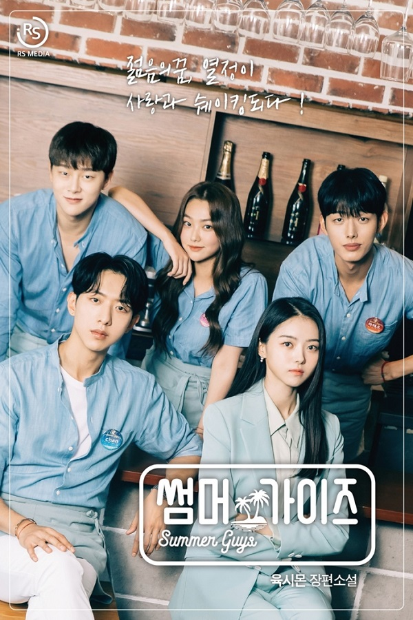 Download Drama Korea Summer Guys Subtitle Indonesia